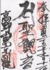 kouyasan_toukyou01_thum